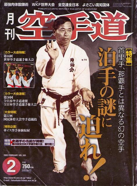 月刊空手道2003年2月号